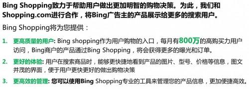 bing&shopping